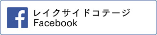 レイクサイドコテージFacebook