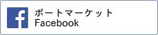 ボートマーケットFacebook