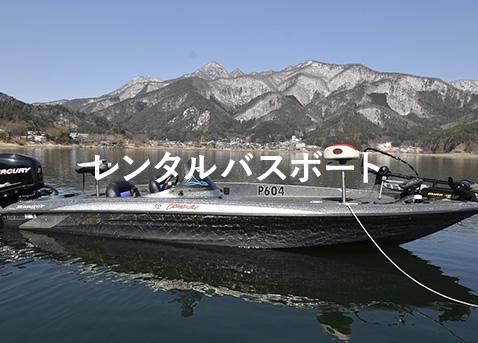 レンタルバスボート
